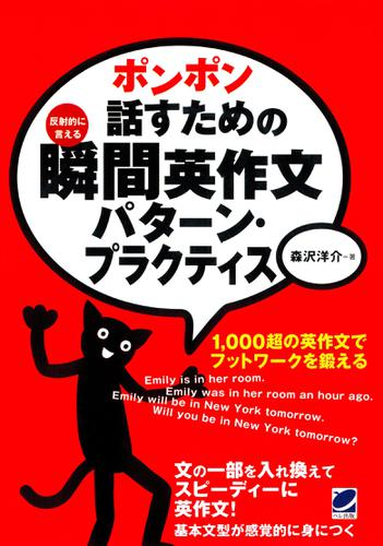 ポンポン話すための瞬間英作文パターン・プラクティス(CDなしバージョン) / 森沢洋介