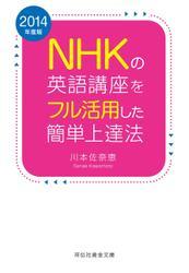 2014年度版 NHKの英語講座をフル活用した簡単上達法 / 川本佐奈恵