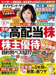 ダイヤモンドZAi(ザイ) (2017年9月号)