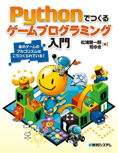 Pythonでつくる ゲームプログラミング入門 / 松浦健一郎