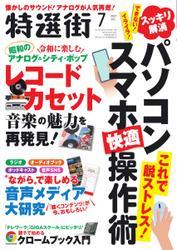 特選街 (2021年7月号) / マキノ出版