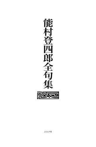 能村登四郎全句集 / 能村研三