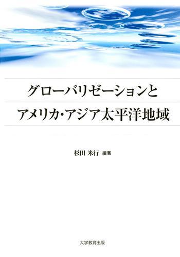 グローバリゼーションとアメリカ・アジア太平洋地域 / 杉田米行