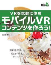 VRを気軽に体験 モバイルVRコンテンツを作ろう!