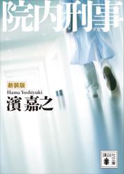 新装版 院内刑事 / 濱嘉之