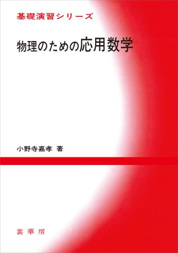 物理のための応用数学 / 小野寺嘉孝