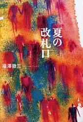 夏の改札口 / 福澤徹三