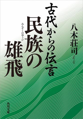 古代からの伝言 民族の雄飛 / 八木荘司