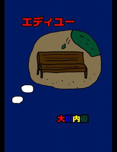 絵本「エディユー」 / 大川内優