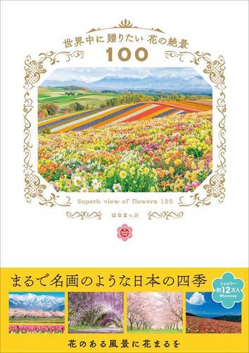 世界中に贈りたい花の絶景100 / はなまっぷ