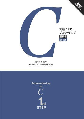 C言語によるプログラミング -基礎編- (第3版) / 内田智史