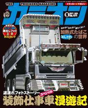 カミオン No.417