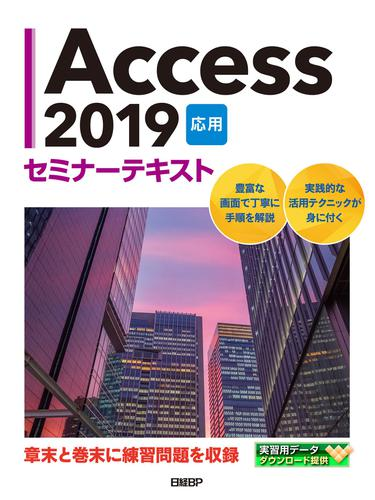 Access 2019 応用 セミナーテキスト / 日経BP