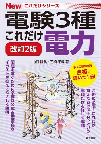 これだけ電力 改訂2版 / 山口隆弘
