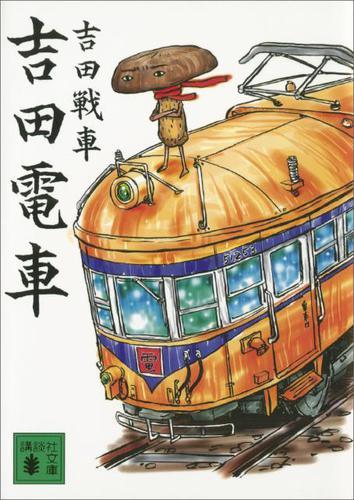 吉田電車 / 吉田戦車