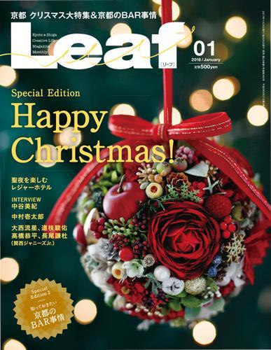Leaf(リーフ) (2018年1月号) / リーフ・パブリケーションズ