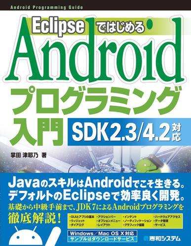 Eclipseではじめる Androidプログラミング入門 SDK 2.3/4.2対応 / 掌田津耶乃