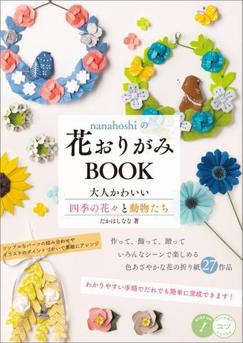 nanahoshiの花おりがみBOOK 大人かわいい四季の花々と動物たち / たかはしなな