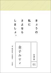 永遠の詩01 金子みすゞ / 金子みすゞ