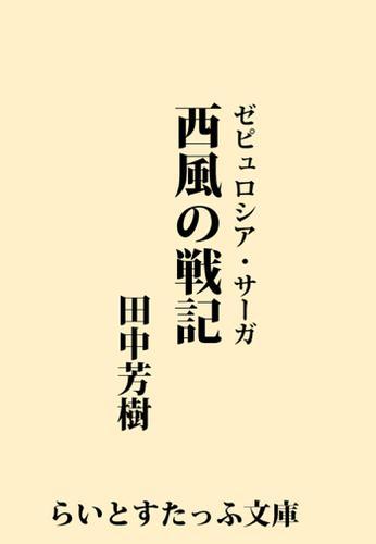 西風の戦記 / 田中芳樹