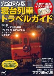 完全保存版 寝台列車トラベルガイド / マイナビ