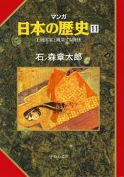 マンガ日本の歴史(古代篇) - 王朝国家と跳梁する物怪
