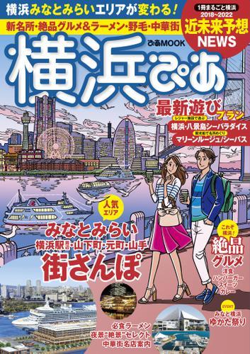 横浜ぴあ / ぴあレジャーMOOKS編集部