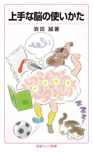上手な脳の使いかた / 岩田誠