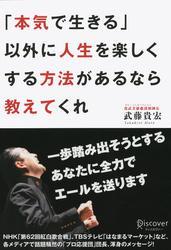 「本気で生きる」以外に人生を楽しくする方法があるなら教えてくれ / 武藤貴宏