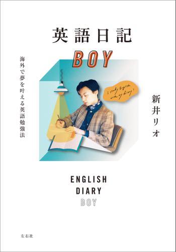 英語日記BOY / 新井リオ