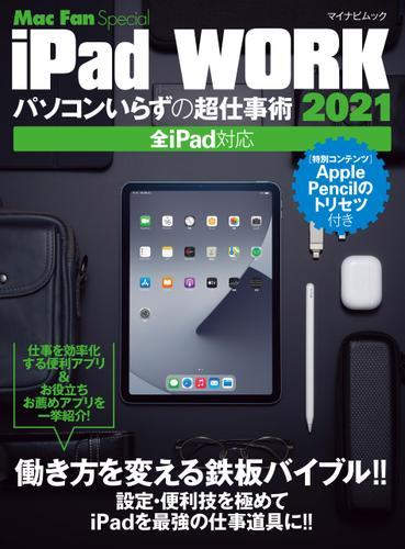 iPad WORK 2021 ~パソコンいらずの超仕事術~ / 栗原亮