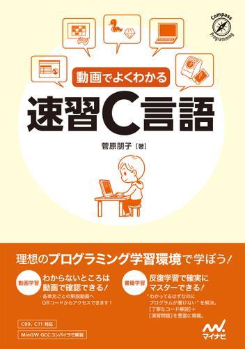 動画でよくわかる 速習C言語 / 菅原朋子