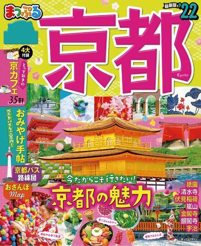 まっぷる 京都'22 / 昭文社