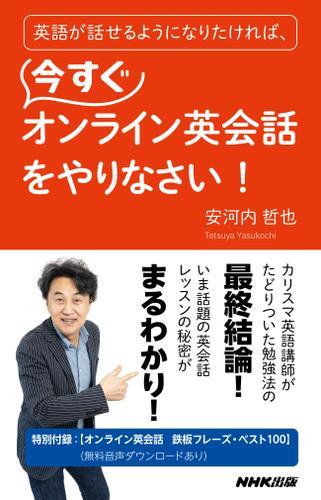 英語が話せるようになりたければ、今すぐオンライン英会話をやりなさい! / 安河内 哲也