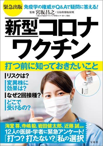 緊急出版 新型コロナワクチン 打つ前に知っておきたいこと / 宮坂昌之