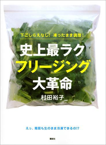 下ごしらえなし!凍ったまま調理!史上最ラク フリージング大革命 / 村田裕子