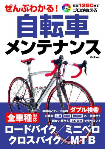 ぜんぶわかる!自転車メンテナンス / 学研パブリッシング