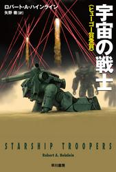 宇宙の戦士 / ロバート・A・ハインライン