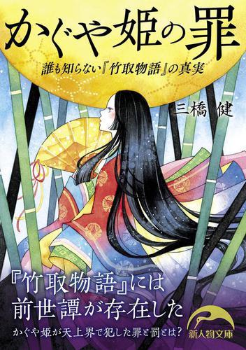 かぐや姫の罪 誰も知らない『竹取物語』の真実 / 三橋健