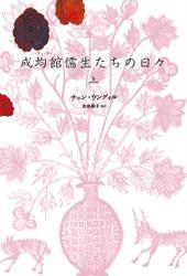 成均館儒生たちの日々(上) / チョン・ウングォル