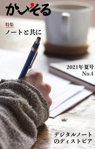かーそる 2021年7月号 / 倉下忠憲,Tak.,いっき,Go Fujita,Hibiki Kurosawa,choiyaki