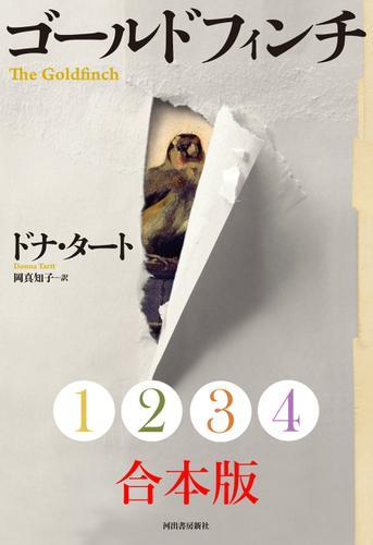 ゴールドフィンチ 1~4合本版 / ドナ・タート
