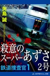 鉄道捜査官(1) 殺意のスーパーあずさ2号 / 矢島誠