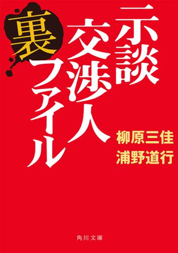 示談交渉人裏ファイル / 柳原三佳