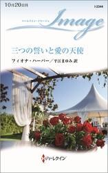 三つの誓いと愛の天使 / フィオナ・ハーパー