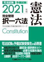 2021年版 司法試験&予備試験 完全整理択一六法 憲法 / 東京リーガルマインドLEC総合研究所
