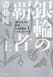 銀輪の覇者(上) / 斎藤純