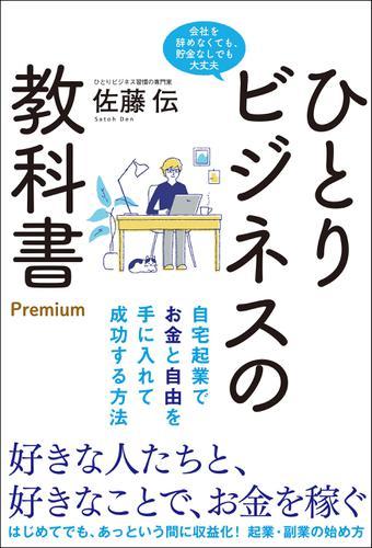 ひとりビジネスの教科書 Premium 自宅起業でお金と自由を手に入れて成功する方法 / 佐藤伝