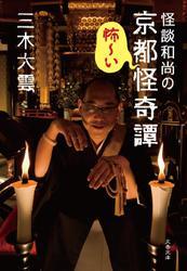 怪談和尚の京都怪奇譚 / 三木大雲