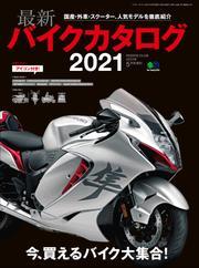 最新バイクカタログ 2021 / BikeJIN編集部
